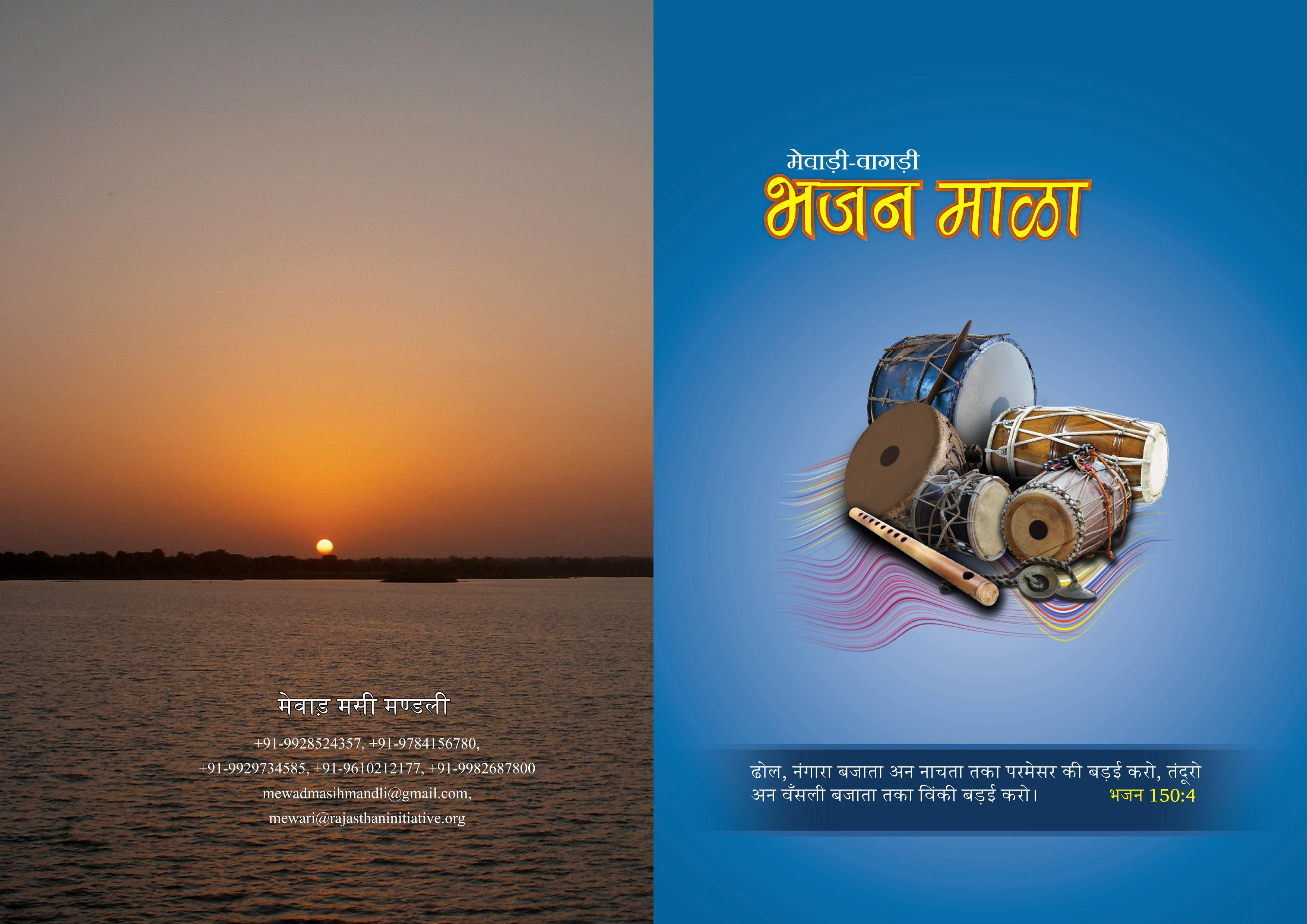 Song Book Cover Page-2012.jpg